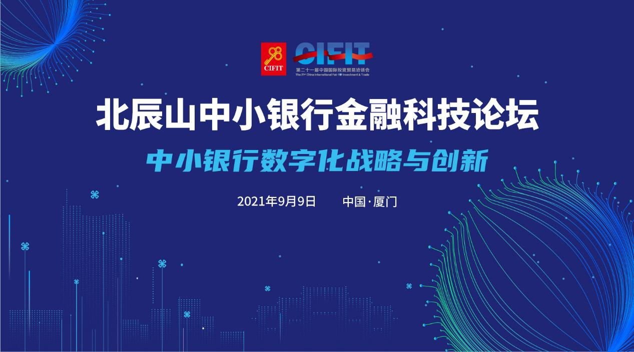 论坛预告 | 首届北辰山中幼银走金融科技论坛 9月9日盛启
