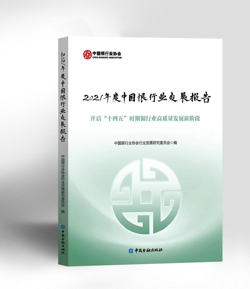 中国银行业协会发布《2021年度中国银行业发展报告》