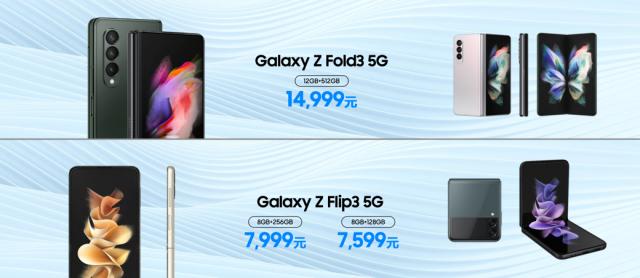 国行版三星Galaxy Z Fold3/Flip3 5G携三星生态诸多新品正式发布