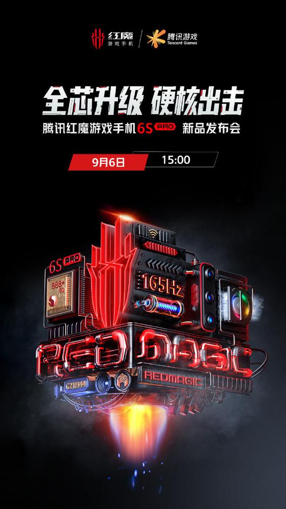红魔6S Pro外观设计抢先看 透明背板配RGB散热风扇