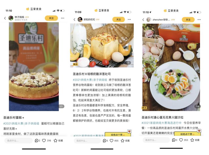 第六届中国家庭烘焙料理大赛广州成都线下表演赛,一起见证新鲜的诺言