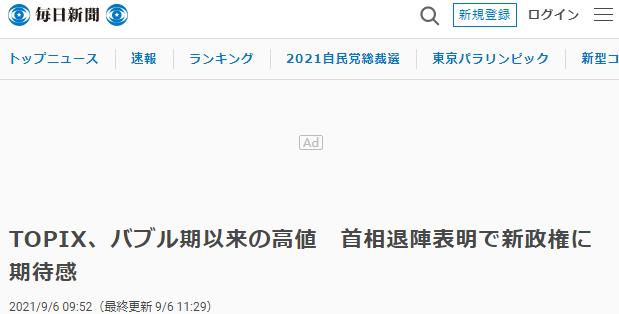 菅义伟宣布弃选后,日本股市周一开盘后继续上涨,日媒:东证股价指数达31年来最高