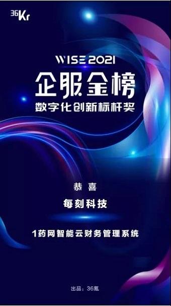 每刻科技荣膺36氪WISE2021企服金榜「数字化创新标杆奖」