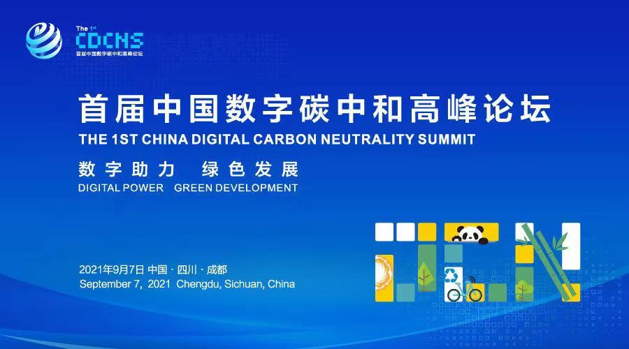 """首届中国数字碳中和高峰论坛举行 轻松集团用技术助力""""双碳""""战略"""