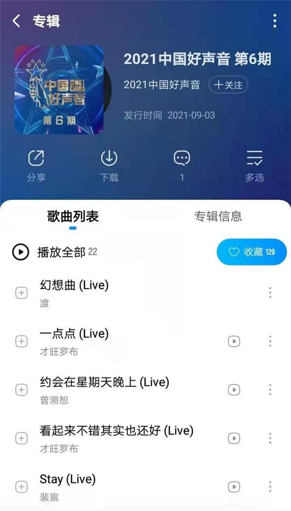 一战定音!《2021中国好声音》二十四强磅礴集结震撼上线酷狗