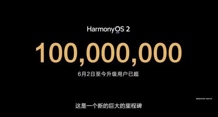 一口气发布十余款新品,打印机也来了!华为:鸿蒙升级用户已超1亿
