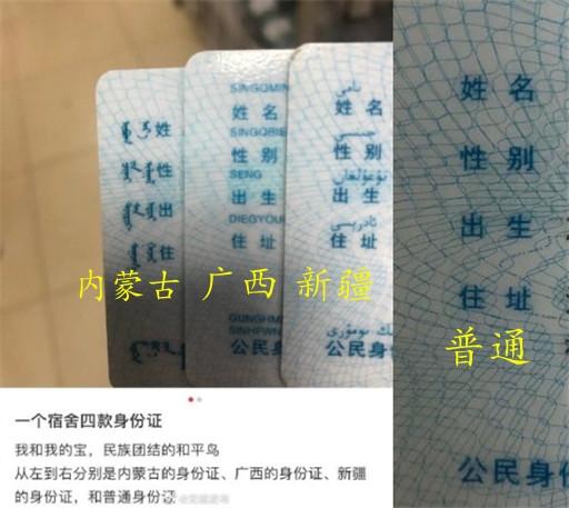 """""""一个宿舍四款身份证""""上热搜 网友:原来不是全国统一"""