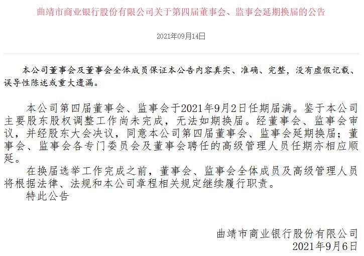 股权调整工作尚未完成 曲靖市商业银行董事会、监事会延期换届