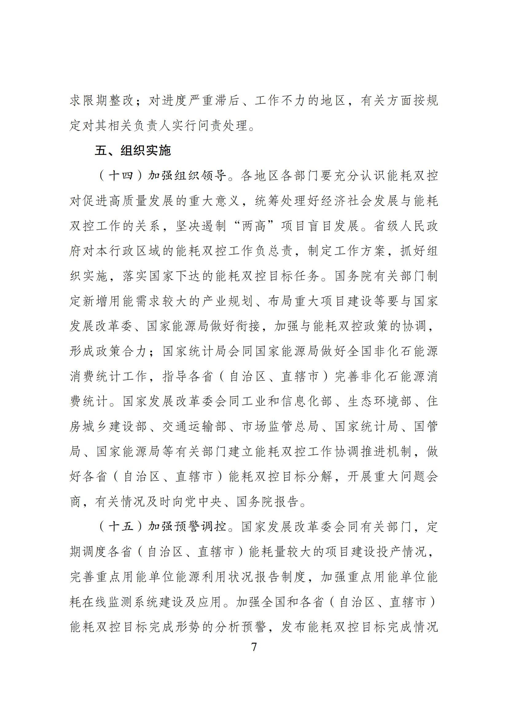 """发改委:坚决管控""""两高""""项目 加快建设全国用能权交易市场"""