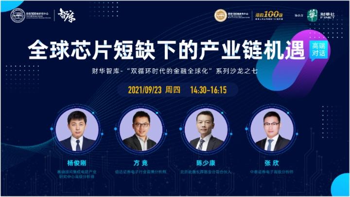 财华智库直播 全球芯片短缺下的产业链机遇