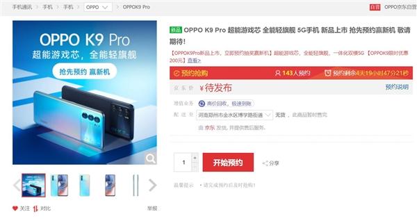 OPPO K9 Pro开启预约:联发科天玑1200加持