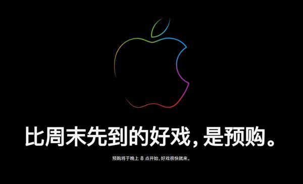 全网最低!iPhone 13今晚发售 拼多多最高直降500:仅需5499元 货源充足