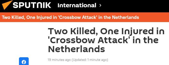 """突发!俄媒:荷兰发生""""十字弩袭击""""事件,造成2人死亡、2人受伤"""