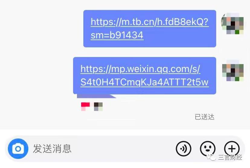 详细测试:微信能打开淘宝抖音链接了,安卓版暂不行,那淘宝抖音能互相打开链接吗?