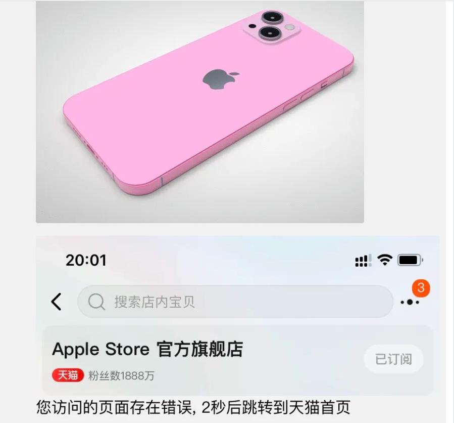 苹果官网被买崩!iPhone13秒光,连夜补货!加量不加价真香?
