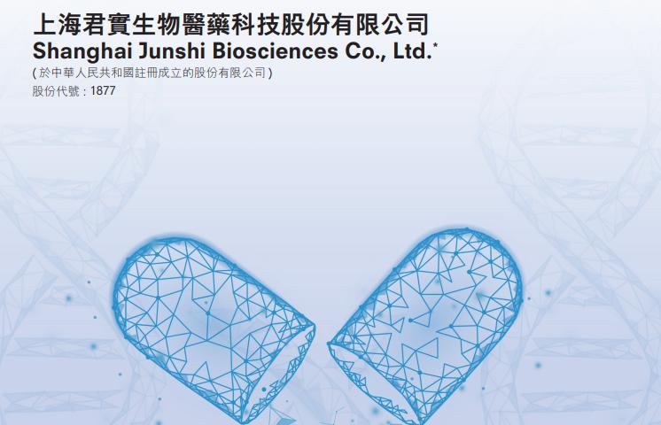 君实生物(01877.HK):有一种新疗法获得FDA紧急使用授权用于暴露后预防COVID-19