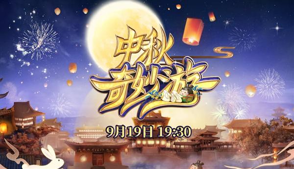 """河南卫视中秋节目又要""""炸场""""了:今晚播出首超60分钟 将用更先进XR特技"""