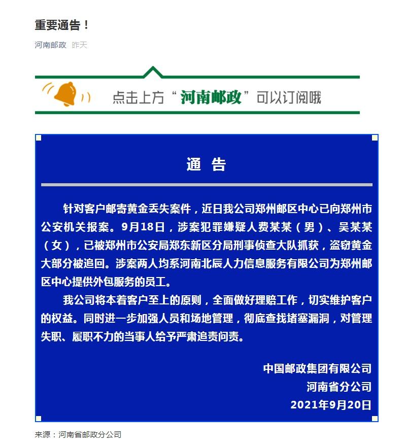 11万元黄金找到了!河南邮政:涉案2人系外包员工,已被警方抓获