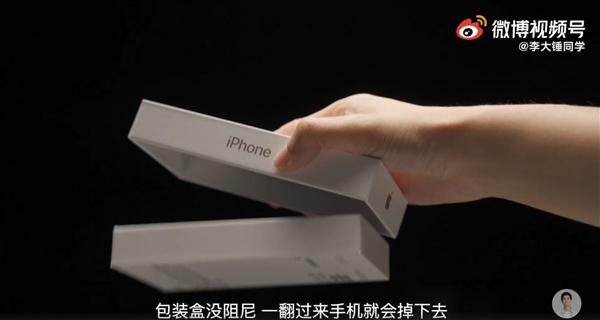 iPhone 13系列开箱要小心!包装盒没阻尼 一翻身手机就容易掉