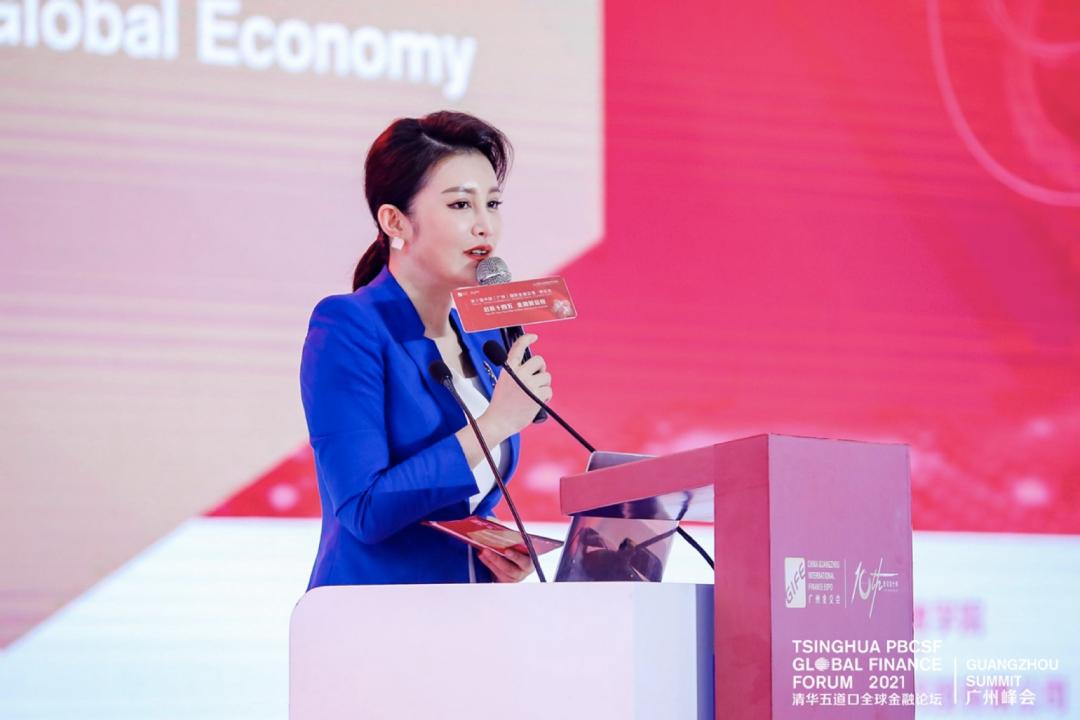 2021清华五道口全球金融论坛——广州峰会成功举办