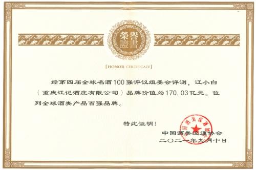 江小白品牌价值达170.03亿