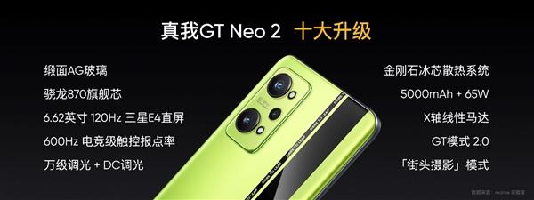 """打破机圈三大""""潜规则"""" realme真我GT Neo2成为2500元档质价比之王"""
