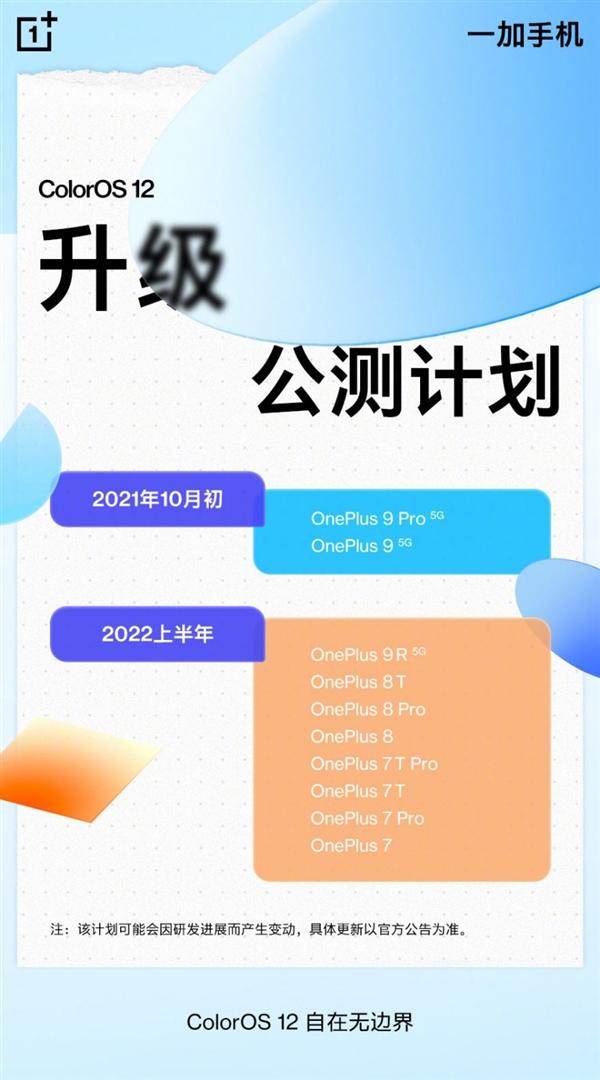 一加升级ColorOS 12具体计划公布:一加9R明年1月公测