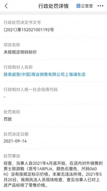 LV上海浦东店未明码标价被罚2100元