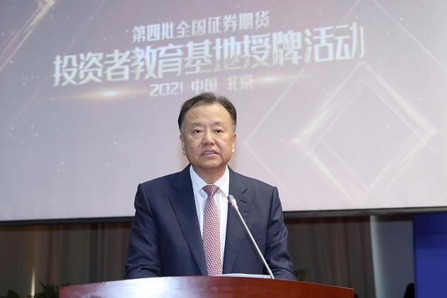 证监会阎庆民:完善投资者教育保护和权益救济机制