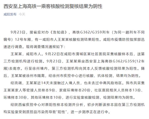 """西安至上海高铁一乘客复核阴性 官方称样本受到污染导致""""阳性"""""""