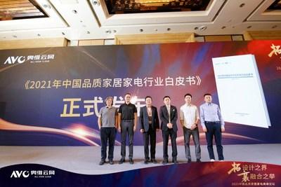 恒洁卫浴亮相2021中国品质家居家电高峰论坛,共商品质家居未来