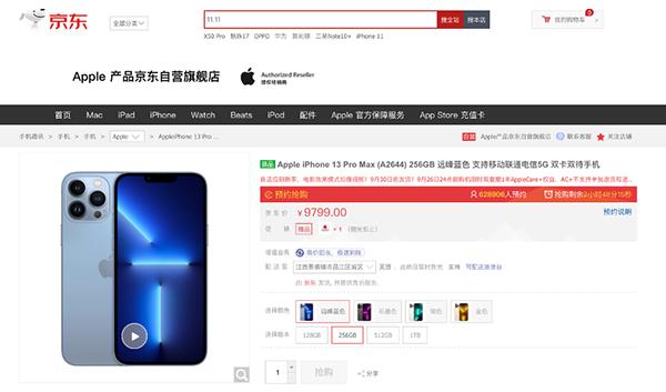 Apple新品再掀抢购热潮 京东购iPhone 13系列免费送1年官方AppleCare+