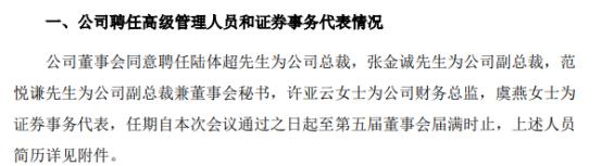 南京聚隆聘任陆体超为公司总裁上半年公司净利2537.63万