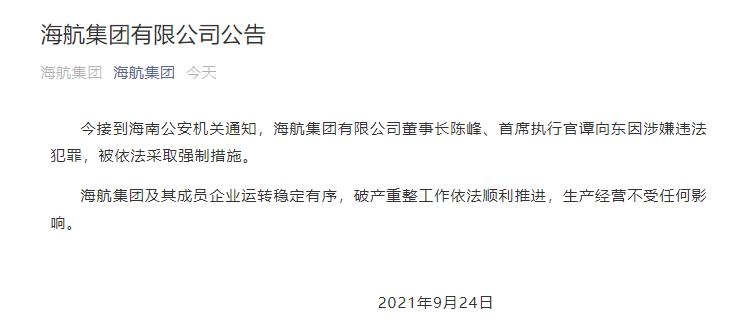 海航集团董事长陈峰等高管被依法采取强制措施 相关股权已被全部清零