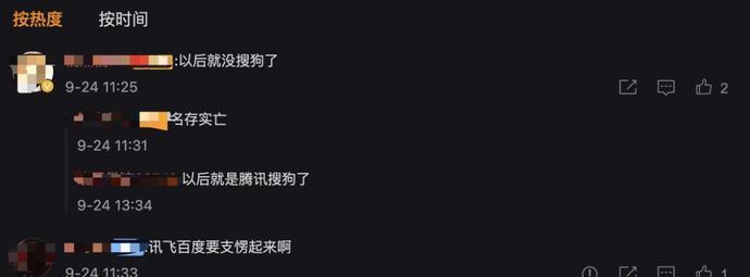 """历时8年,搜狗终于""""嫁入豪门""""腾讯!网友:以后打字要开VIP了!"""