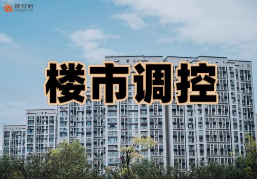 搜好房买房送装修:应对限跌良策,纾困二三四线城市房企库存难题