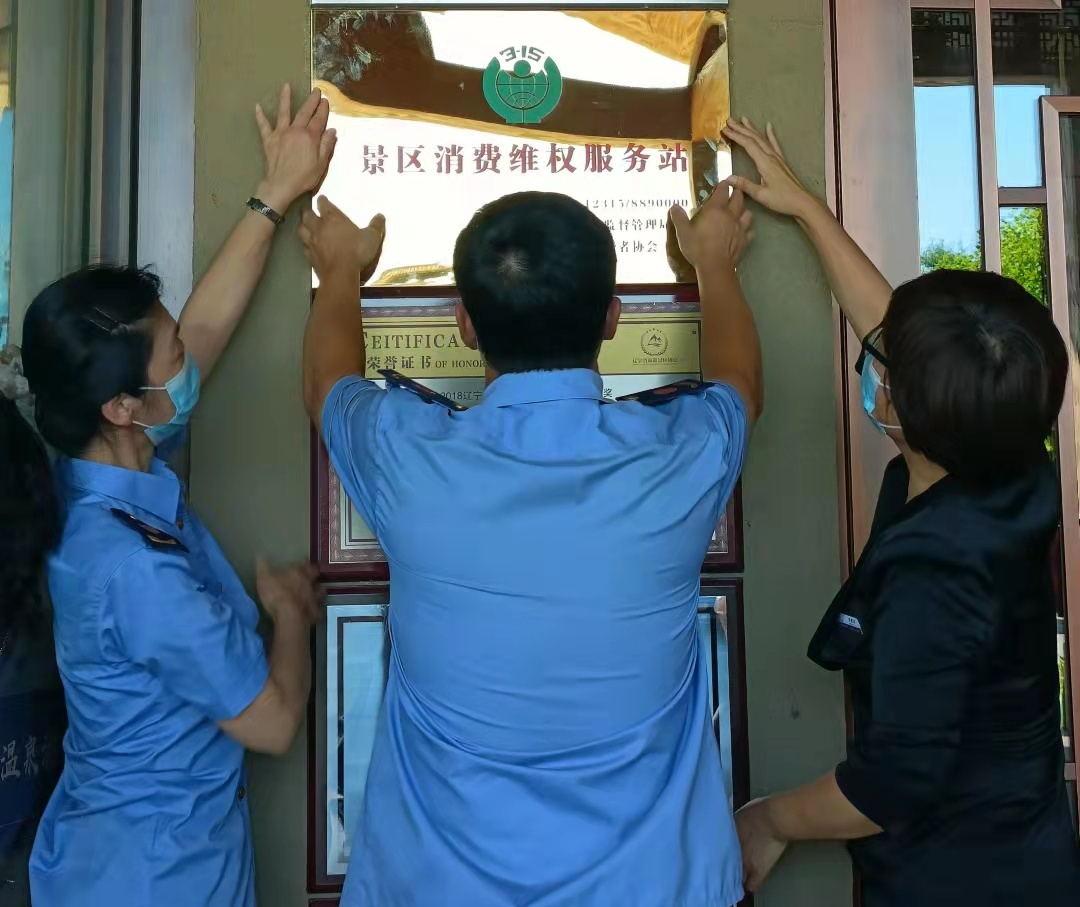 辽宁东港:多举措营造地区旅游安全放心消费环境