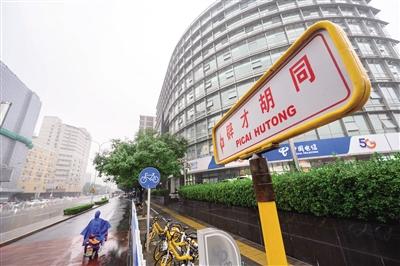 """那些""""消失""""的北京地名都去哪儿了?"""