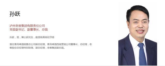 泸州老窖集团副董事长、总裁孙跃辞职