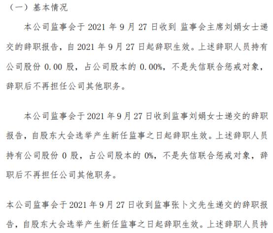 同科股份监事会主席刘娟辞职上半年公司净利850.98万
