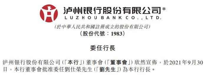 泸州银行副行长刘仕荣补位行长一职 年薪130万元