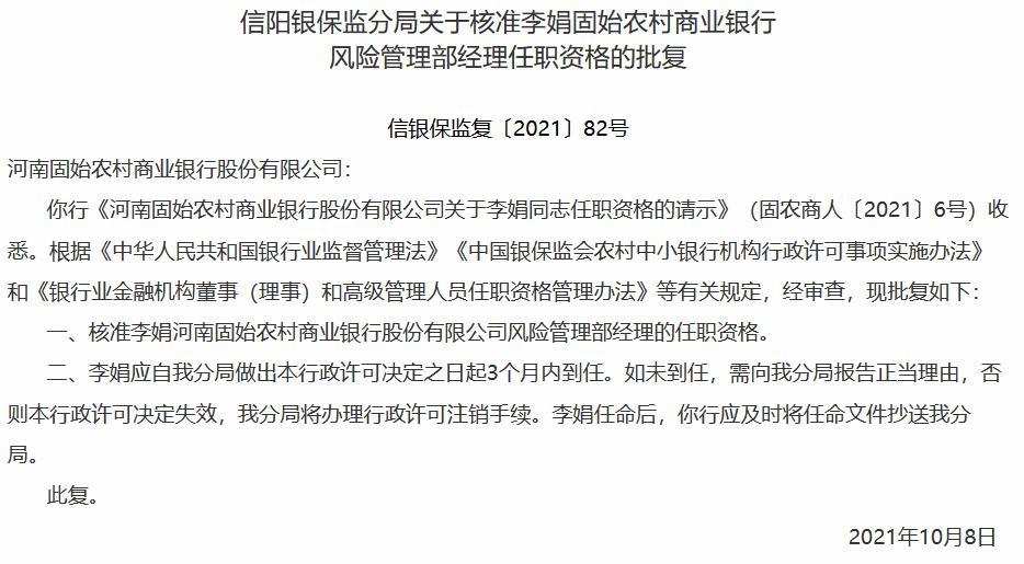 河南3家银行高管任职获批 王伟峰任嵩县农商银行行长