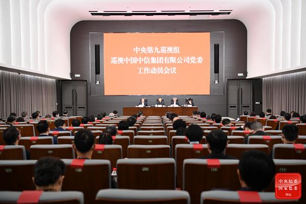 中央第九巡视组巡视中国中信集团有限公司党委工作动员会召开