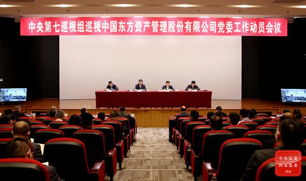 中央第七巡视组巡视中国东方资产管理股份有限公司党委工作动员会召开