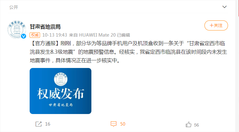 """部分手机用户收到""""甘肃省定西市临洮县发生8.3级地震""""预警,甘肃地震局回应"""