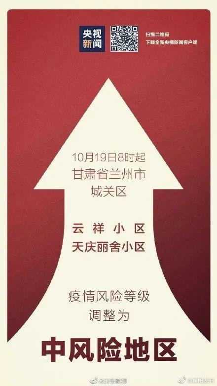 10月20日甘肃新增4例本土确诊 甘肃疫情最新消息今天