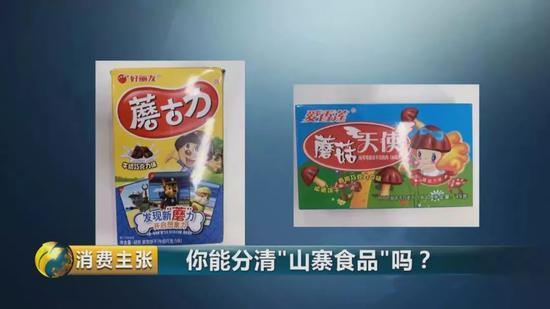 """旺旺集团出品了""""旺旺小小酥"""",记者在市场上看到了""""兴旺小人酥""""。"""