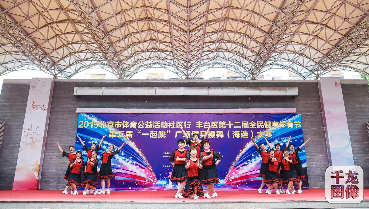"""北京体育公益活动社区行第5届""""一起跳""""广场健身操舞大赛总决赛举办"""