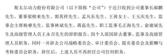 *ST斯太董事长郝鹏辞职因个人原因