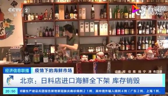 北京海鲜需求遇冷价格反升